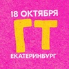 18.10 | ГУДТАЙМС | ЕКАТЕРИНБУРГ | Syndrome Bar