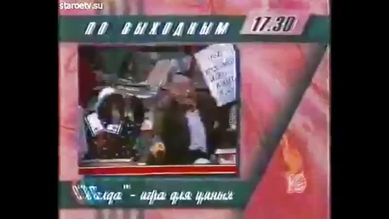 Анонс телеигры Балда СТС 1997