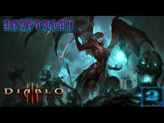 Diablo 3 - Сюжет | Серия 2, Завершение 1 акта и начало 2 | El Corazon