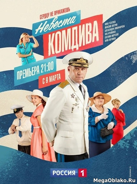 Невеста комдива (1-8 серии из 8) / 2019 / РУ / WEB-DLRip + HDTV (1080i)