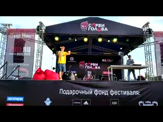 Yu-Ron & Dj GO - На одной планете LIVE фестиваль Сорвиголова,