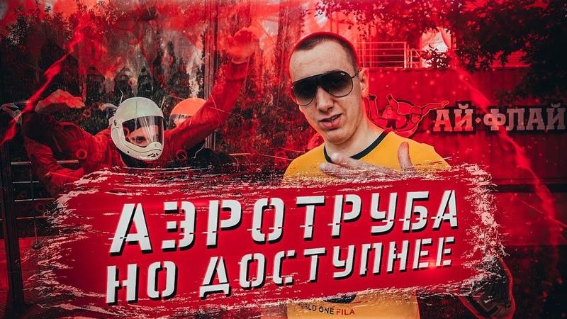 Аэротруба Обзор Полёт в аэротрубе Ай флай полёт Москва