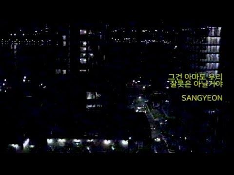 THE BOYZ | SANGYEON | Cover Song | 그건 아마 우리의 잘못은 아닐거야 Short ver.