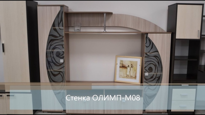 Стенка Олимп М08