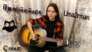 Проститься - Уматурман (Umaturman) (Cover/кавер)