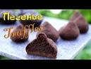 ФИТНЕС РЕЦЕПТЫ ❤ Печенье Truffles черемуховое