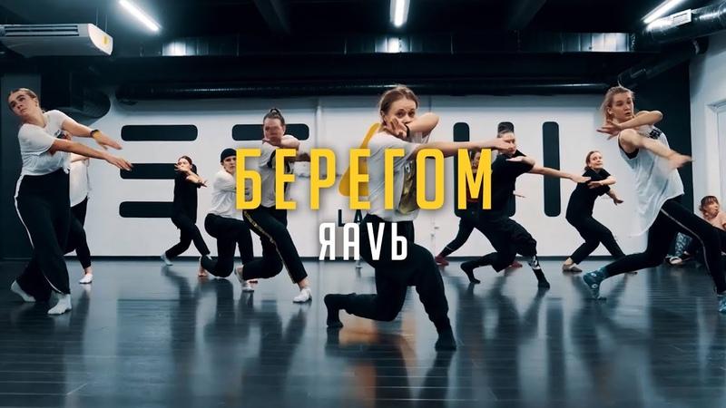 ЯАVЬ БЕРЕГОМ Choreo by Юля Касабуцкая Этаж Larry