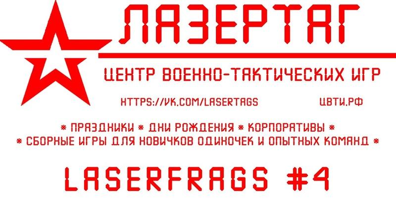 Серия геймплеев LASERFRAGS 4