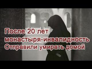 Из монастыря в мир/ Как жить монахини в миру, без пенсии?