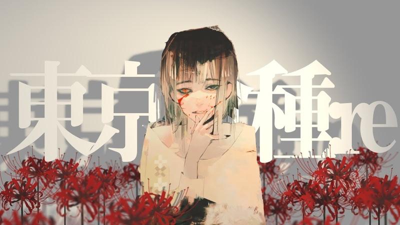 真紅 - 東京喰種:re