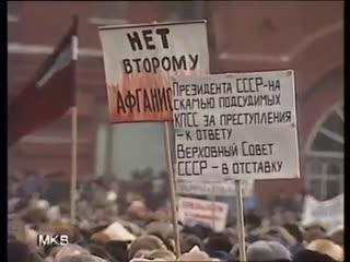 ШЕСТВИЕ 4 ФЕВРАЛЯ 1990 В МОСКВЕ