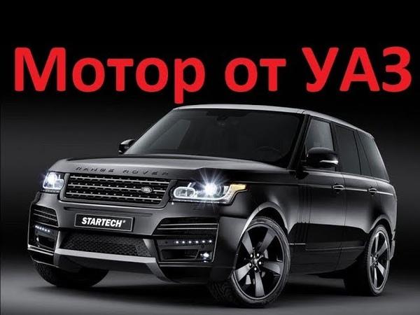 Range Rover с мотором от уазика