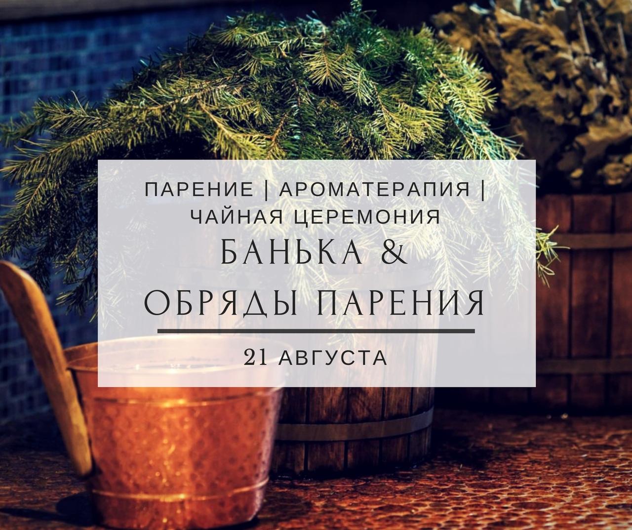 Афиша Тюмень БАНЬКА / ОБРЯДЫ ПАРЕНИЯ / 21.08