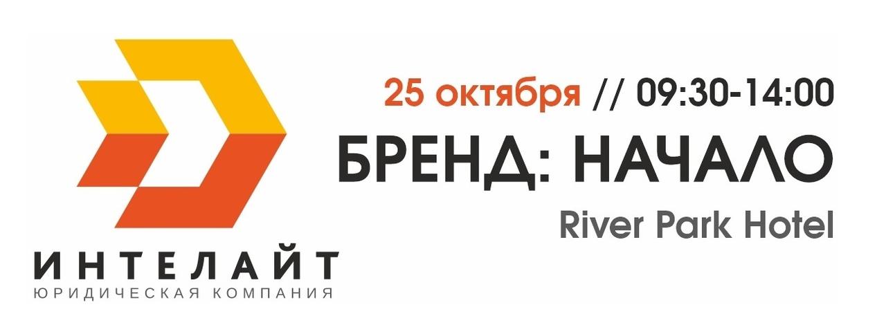 Афиша Новосибирск БРЕНД: НАЧАЛО