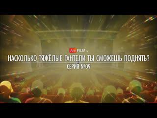 09 - Насколько тяжёлые гантели ты сможешь поднять / Dumbbell Nan Kilo Moteru | AniFilm