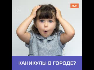 Московская смена: почему школьникам не скучно летом в столице  Москва 24