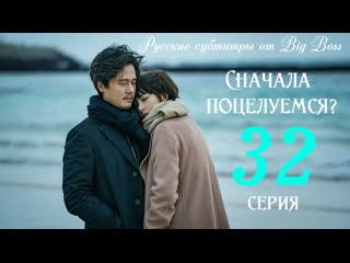 [bigboss] сначала поцелуемся? / should we kiss first? 32/40 (рус. саб)