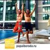 Онлайн Йога с Папой и Бородой | 31 мая
