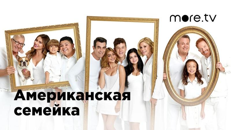 Американская семейка Русский трейлер