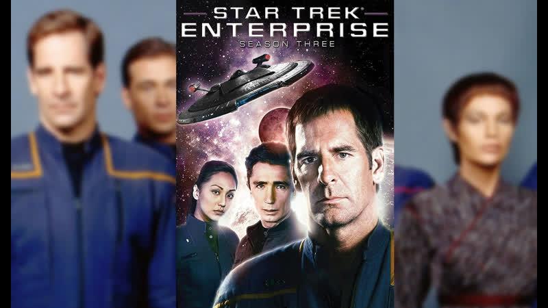 Звездный путь Энтерпрайз 2001 7 8 серия