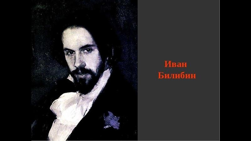Иван Билибин Великий русский художник краткая биография