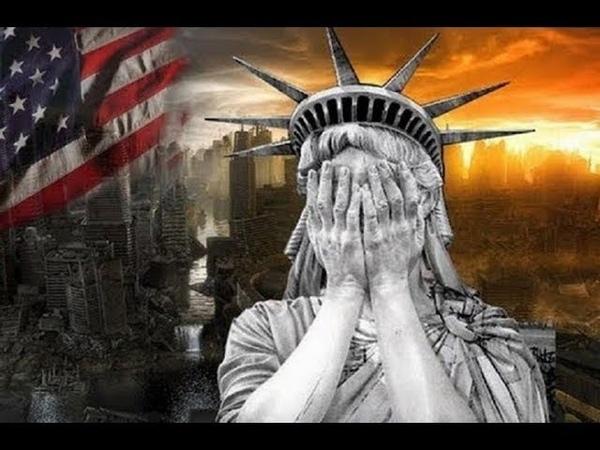 Крах Америки и конец этого мира