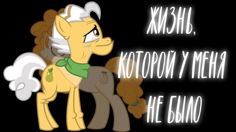 Жизнь которой у меня не было Мини комикс COMIC MLP Rus Dub