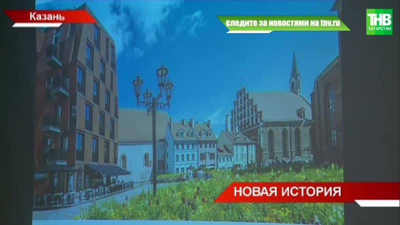 Как сочетать классический ампир и современный лофт в архитектуре обсуждали в Казани на примере Риги