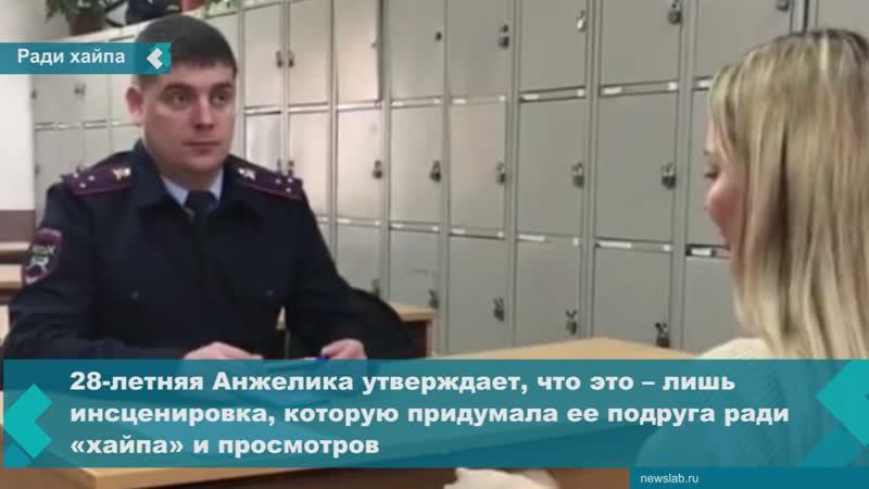Жительница Красноярска отделалась штрафом за неоднозначный видеоролик