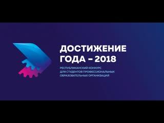 Финал III республиканской премии Достижение года  2018