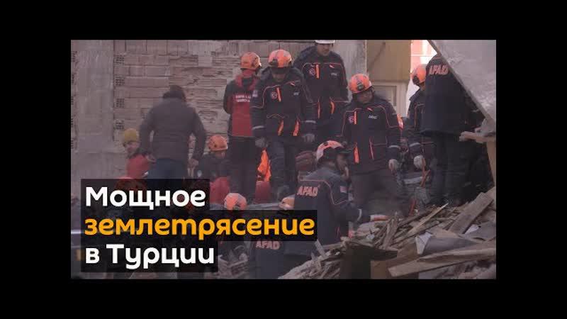 Поиск выживших землетрясение в Турции