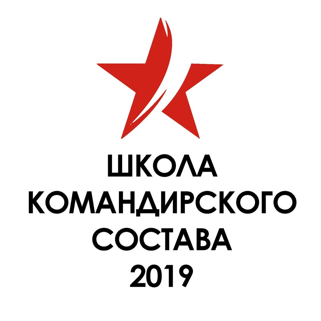 Афиша Нижний Новгород ШКС // Школа командирского состава СОНО