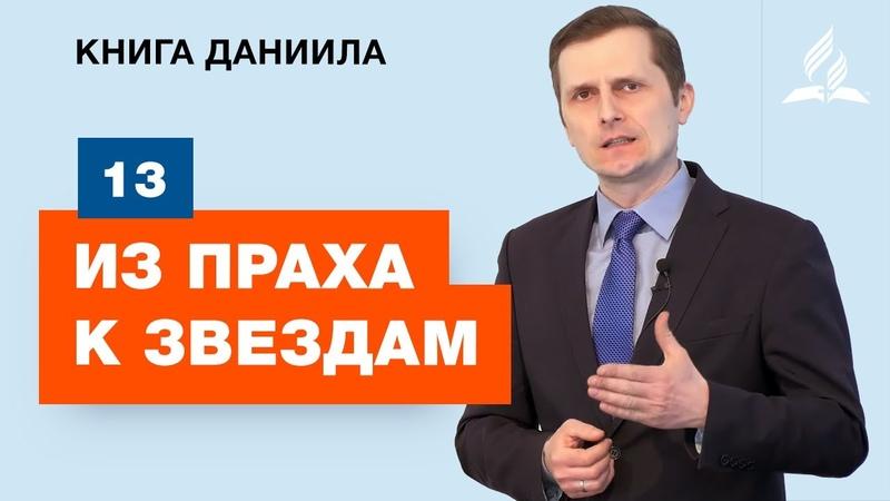 Субботняя Школа АСД 13 тема Из праха к звездам Адвентисты Подольск