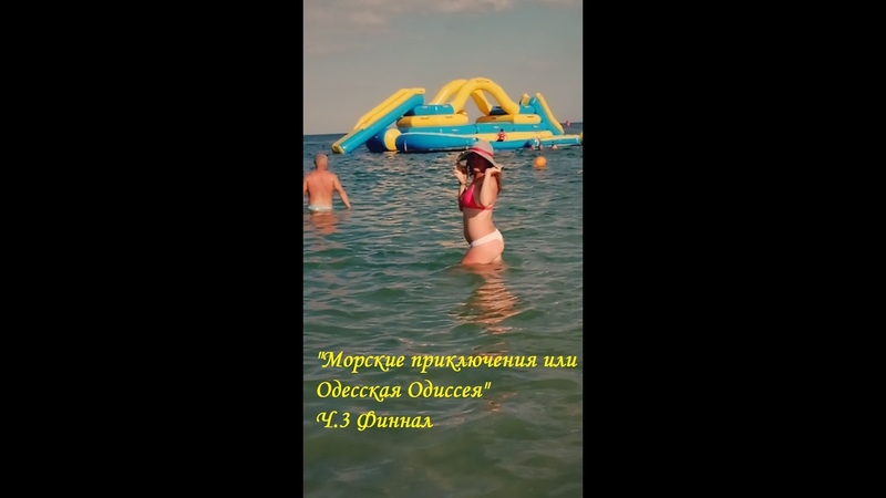 Морские Приключения или Одесская Одиссея финал
