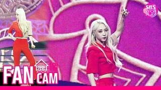 [PERF] Egotistic-MOONBYUL FanCaM@SBS SUPER CONCERT IN HONGKONG