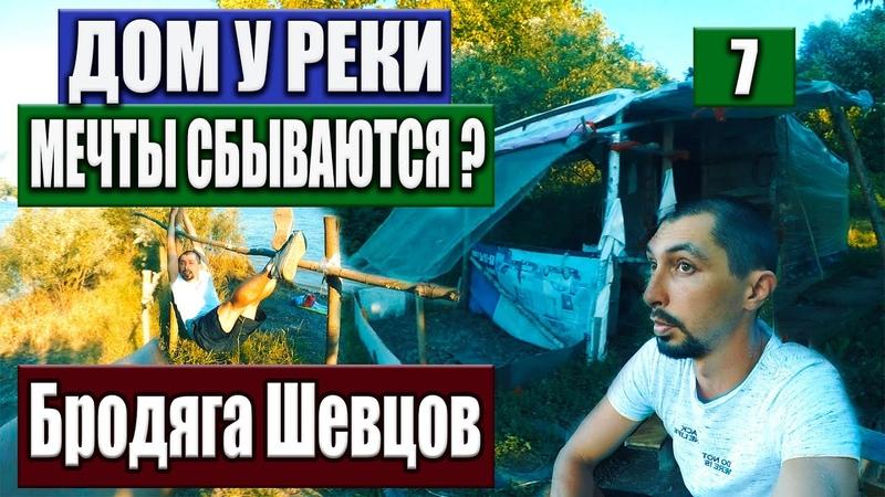 Купил дом у большой реки или куда приводят мечты Бродяга Шевцов