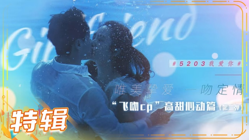 《楼下女友请签收》 飞吻cp 高甜吻戏 第二弹 Girlfriend 芒果TV青春剧场