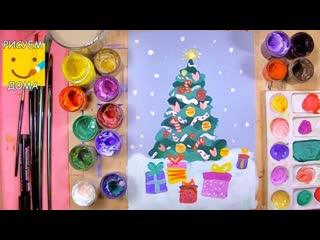 Рисуем новогоднюю ёлочку