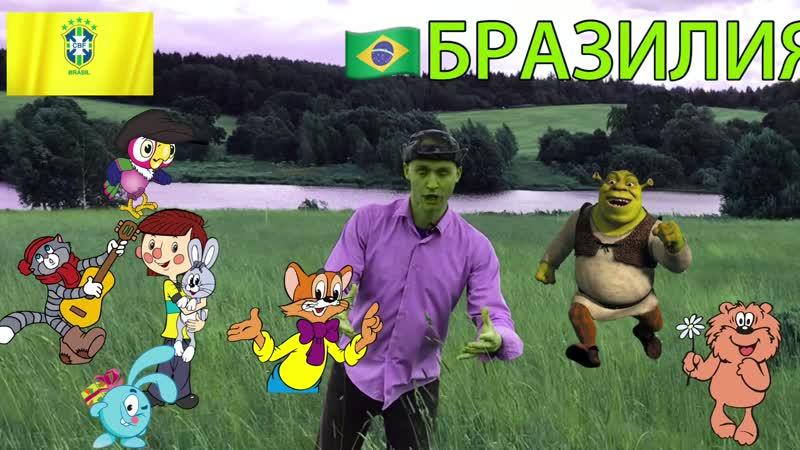Вдоль по Питерской да в Бразилию! Собирательный образ в дорогу от Федора-пародиста