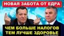 Чем больше налогов, тем лучше у народа будет здоровье - новая забота Единой России   PGR