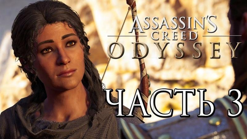Прохождение Assassin's Creed Odyssey DLC Одиссея Часть 3 Тени Прошлого Эпизод 2
