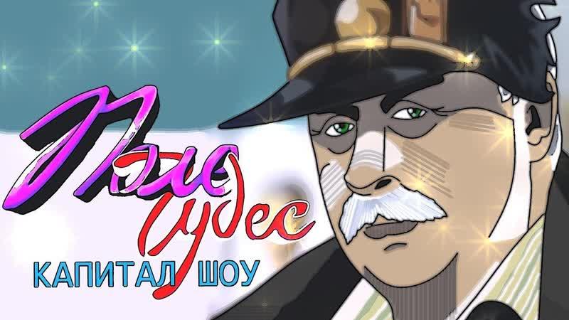 Поле Чудес - [ДжоДжо/Stand Pround] - Anime opening [ジョジョの奇妙な冒険]