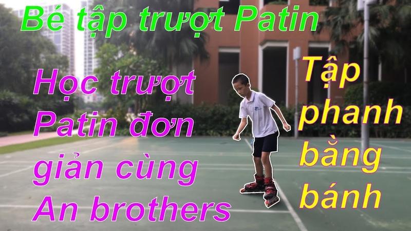 An brothers - Hướng dẫn bé trượt Patin | tập trượt patin