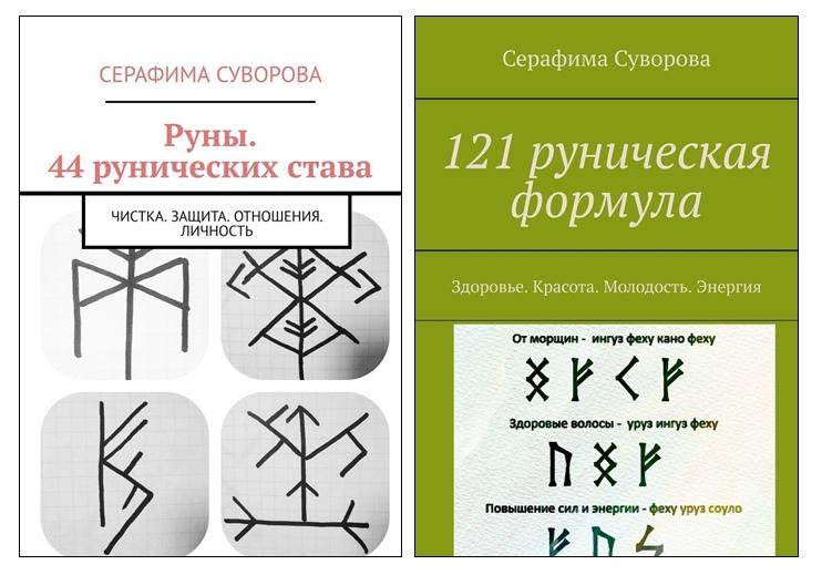 сетевые труды о рунических ставах, формулах от Суворовой Серафимы. Tq4ATwfoFwY