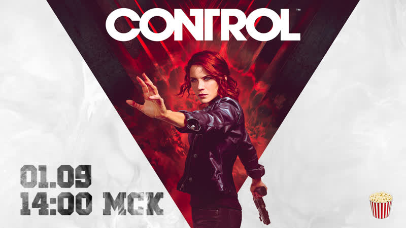 Бесконтрольный ланч | CONTROL