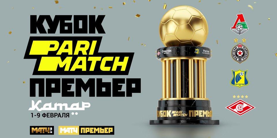 Кубок Париматч Премьер пройдет в Катаре в феврале 2020 года