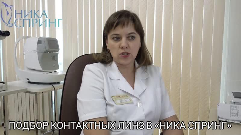 Побор контактных линз в НИКА СПРИНГ