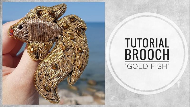 МК - Брошь Золотая рыбка | Вышивка канителью | Tutorial - Brooch Gold fish