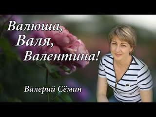ВАЛЮШАВАЛЯВАЛЕНТИНА Валерий Сёмин