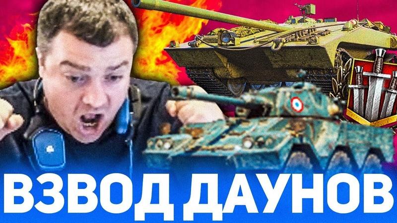 АКТЕР ВЗВОД ДАУНОВ AkTep ВСТРЕТИЛ ХЕЙТЕРОВ в РАНДОМЕ
